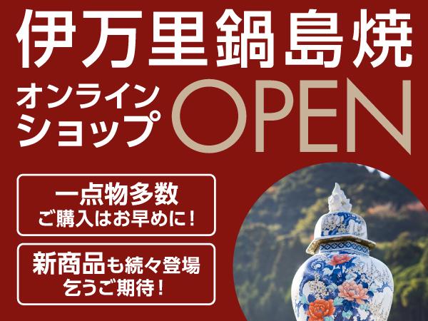 伊万里鍋島焼オンラインショップOPEN 一点物多数ご購入はお早めに!新商品も続々登場乞うご期待!