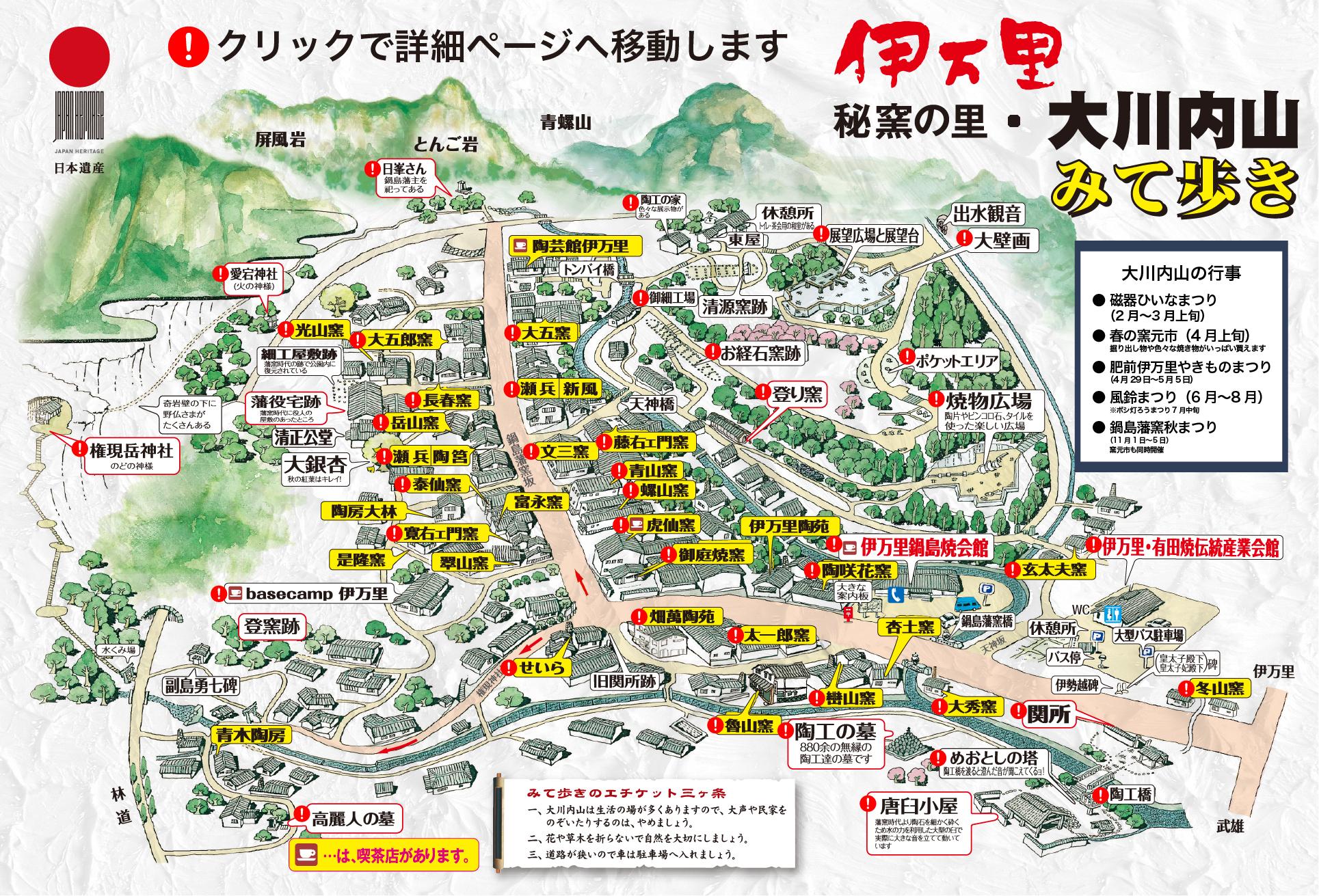 伊万里大川内山マップ