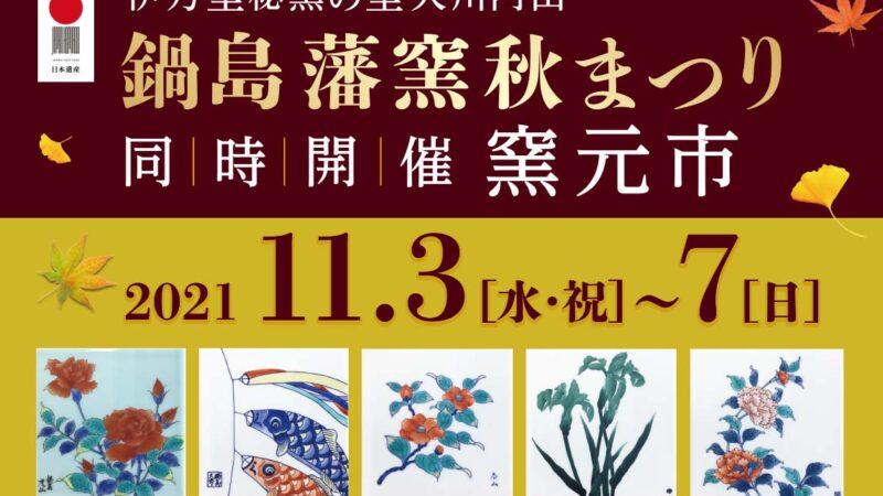 2021年鍋島藩窯秋まつり11月3日(水)〜7日(日)