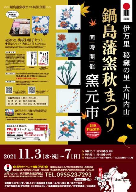 2021年鍋島藩窯秋まつり